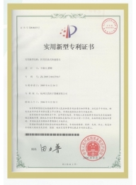 4 utility model patent certific