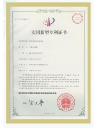 4 utility model patent certificate